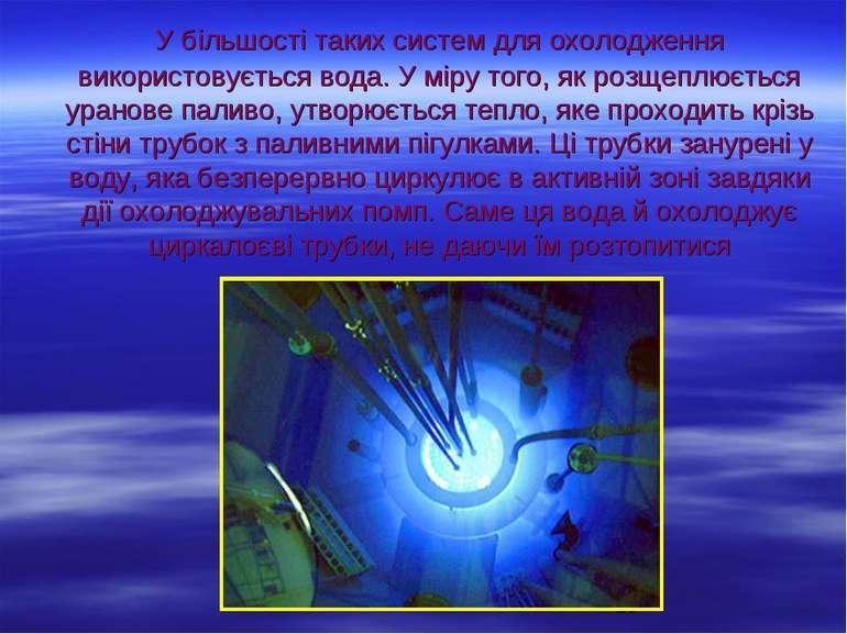 У більшості таких систем для охолодження використовується вода. У міру того, ...