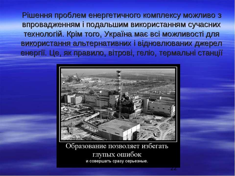 Рішення проблем енергетичного комплексу можливо з впровадженням і подальшим в...
