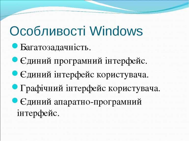 Особливості Windows Багатозадачність. Єдиний програмний інтерфейс. Єдиний інт...