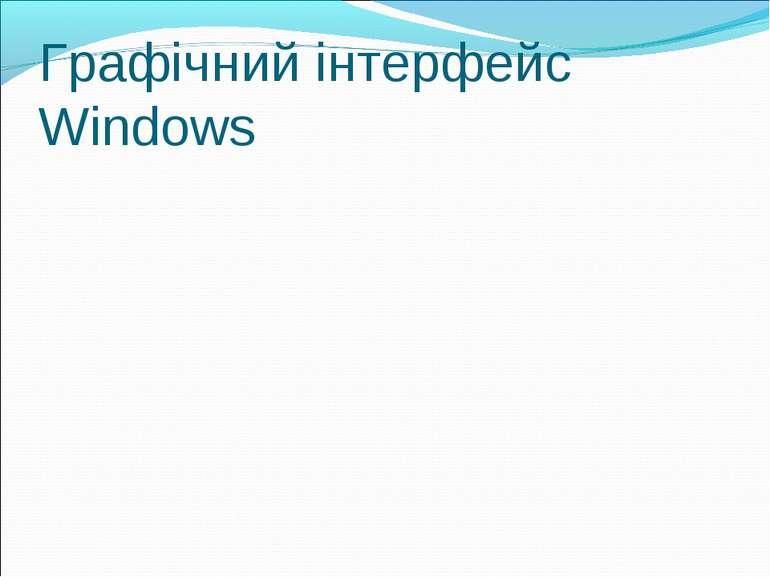 Графічний інтерфейс Windows
