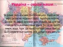 Україна – серце наше… Як казав один відомий політичний діяч, Україна на карті...