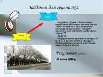 Завдання для группи № 2 На дорозі Львів – Київ стояло приблизно 800 тисяч чол...