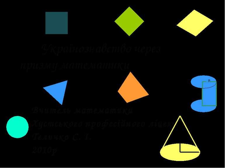 Українознавство через призму математики Вчитель математики Хустського професі...