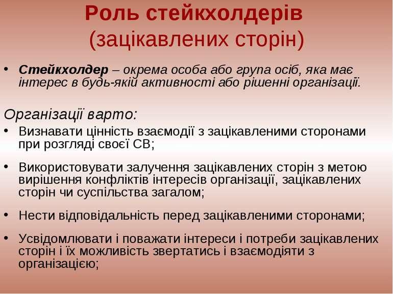 Роль стейкхолдерів (зацікавлених сторін) Стейкхолдер – окрема особа або група...