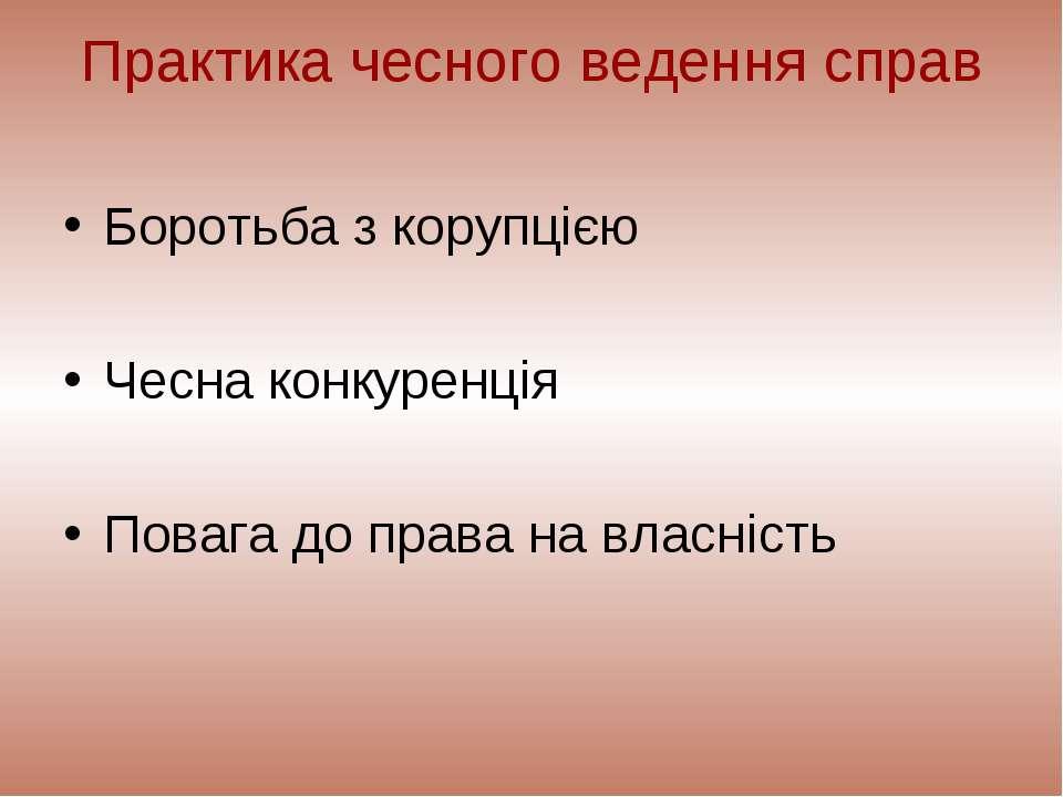 Практика чесного ведення справ Боротьба з корупцією Чесна конкуренція Повага ...