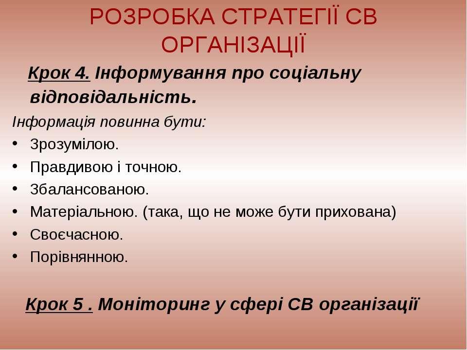 РОЗРОБКА СТРАТЕГІЇ СВ ОРГАНІЗАЦІЇ Крок 4. Інформування про соціальну відповід...