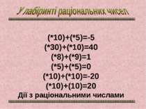 (*10)+(*5)=-5 (*30)+(*10)=40 (*8)+(*9)=1 (*5)+(*5)=0 (*10)+(*10)=-20 (*10)+(1...