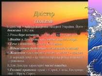 Дністер ГЕОГРАФ 1. Дністер – найбільша річка Західної України. Його довжина 1...