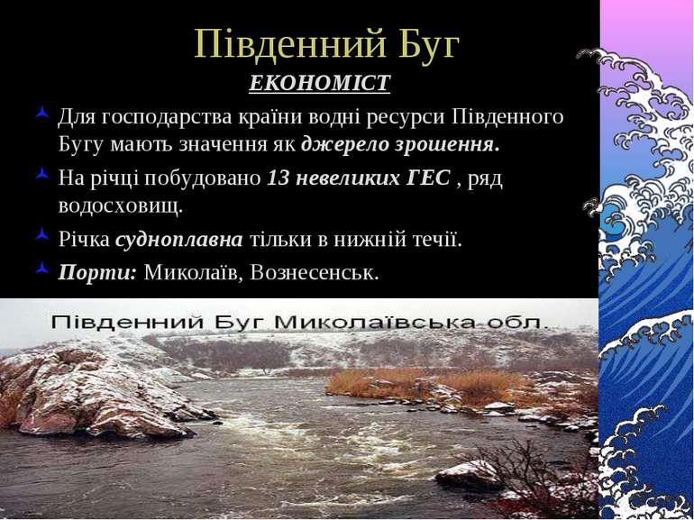 Південний Буг ЕКОНОМІСТ Для господарства країни водні ресурси Південного Бугу...