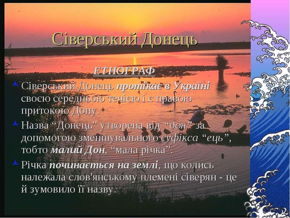 Сіверський Донець ЕТНОГРАФ Сіверський Донець протікає в Україні своєю середнь...