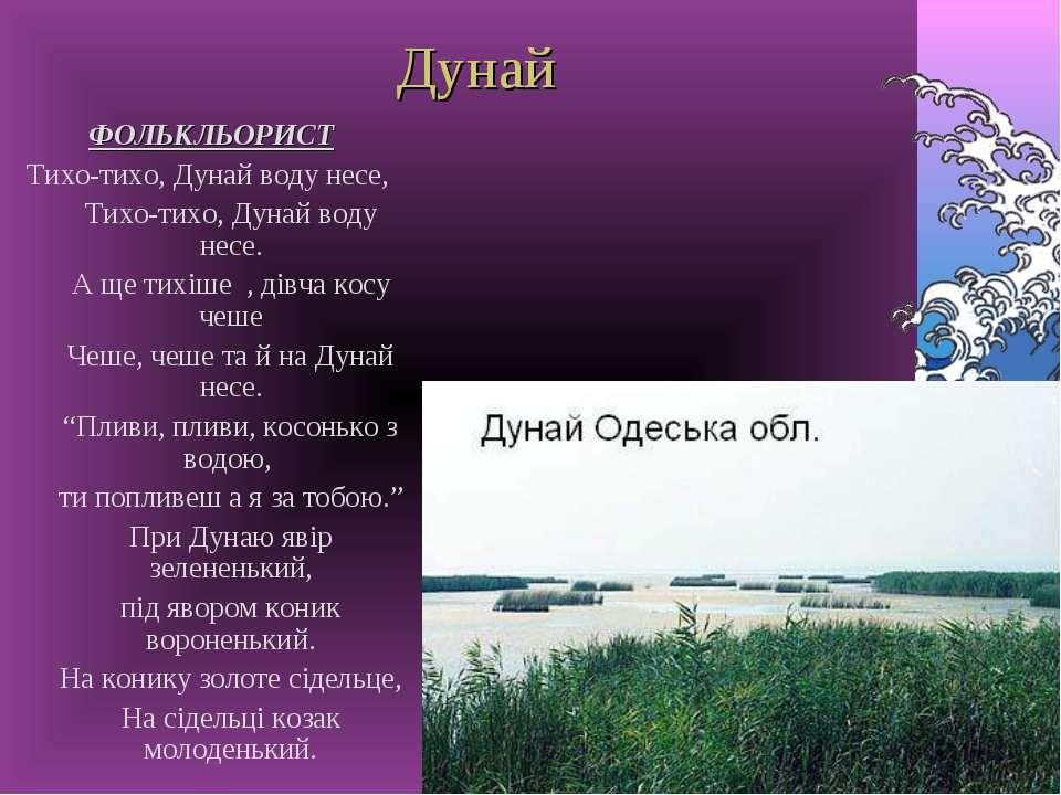 Дунай ФОЛЬКЛЬОРИСТ Тихо-тихо, Дунай воду несе, Тихо-тихо, Дунай воду несе. А ...
