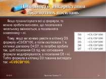 Якщо проаналізувати всі ці формули, то можна зробити висновок, що посилання в...