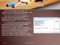 Excel 2007 має бібліотеку списків, які називаються користувацькими, наприклад...