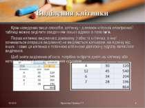 Крім наведених вище способів, клітинку і діапазон клітинок електронної таблиц...