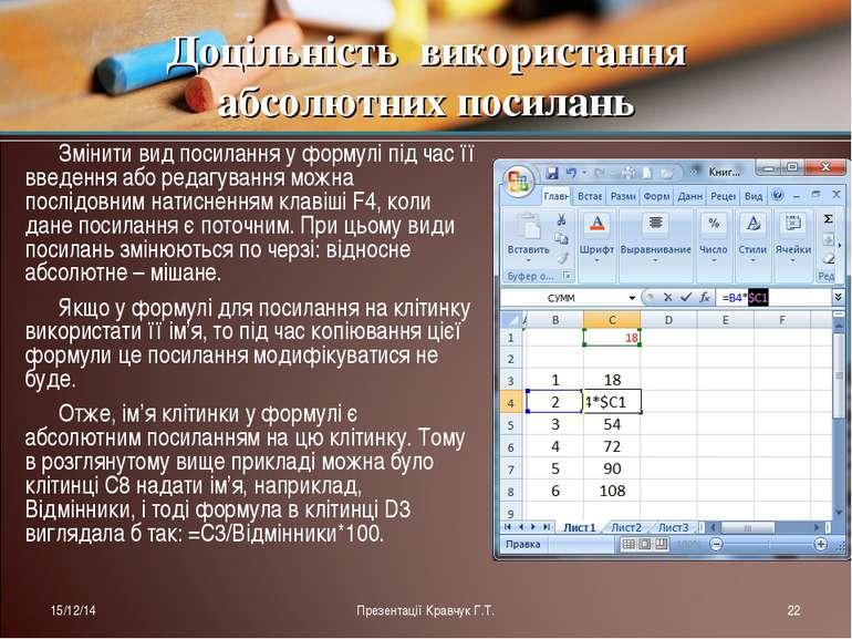 Змінити вид посилання у формулі під час її введення або редагування можна пос...