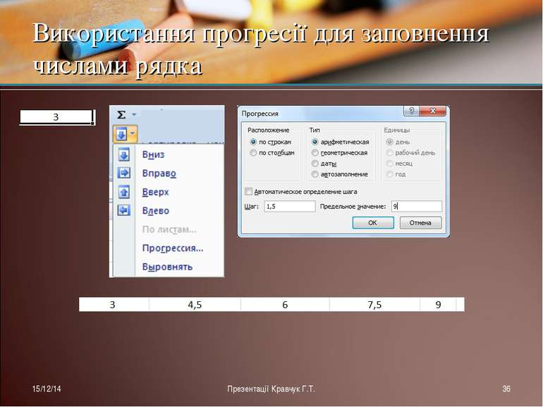 Використання прогресії для заповнення числами рядка * Презентації Кравчук Г.Т...