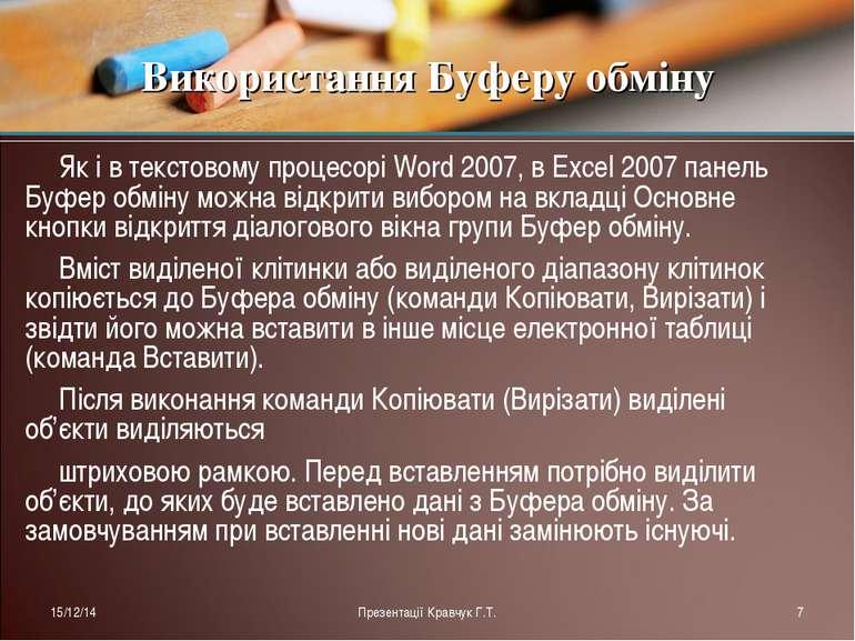 Як і в текстовому процесорі Word 2007, в Excel 2007 панель Буфер обміну можна...