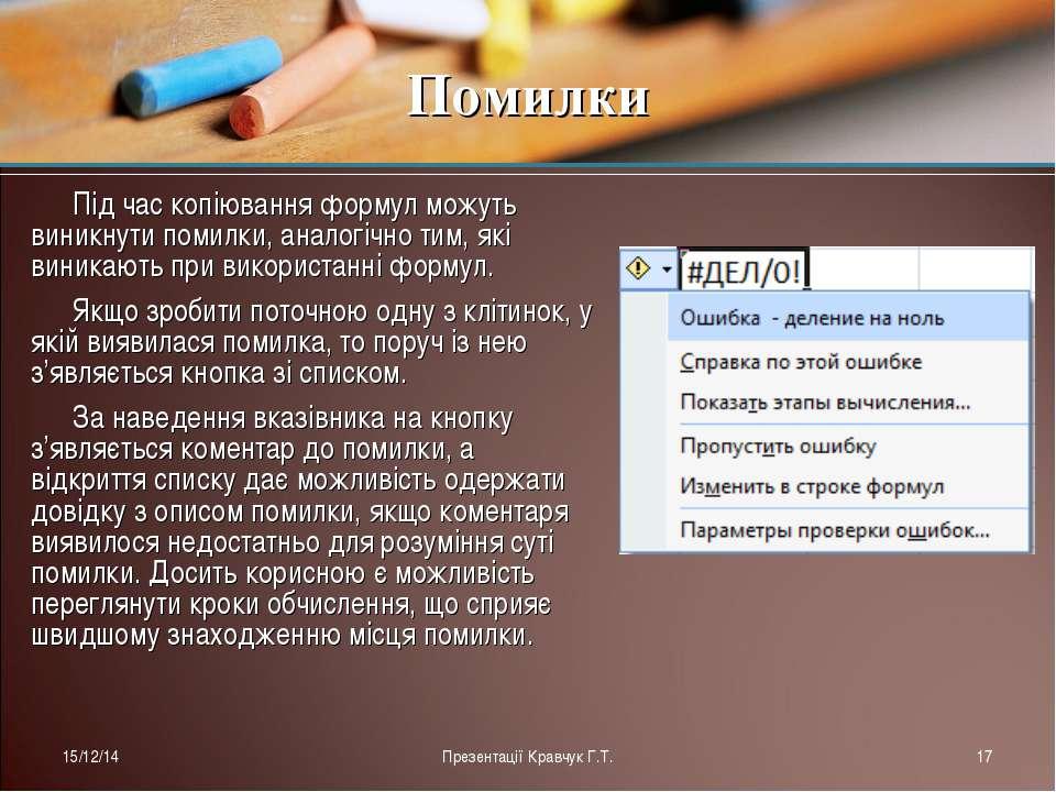 Під час копіювання формул можуть виникнути помилки, аналогічно тим, які виник...