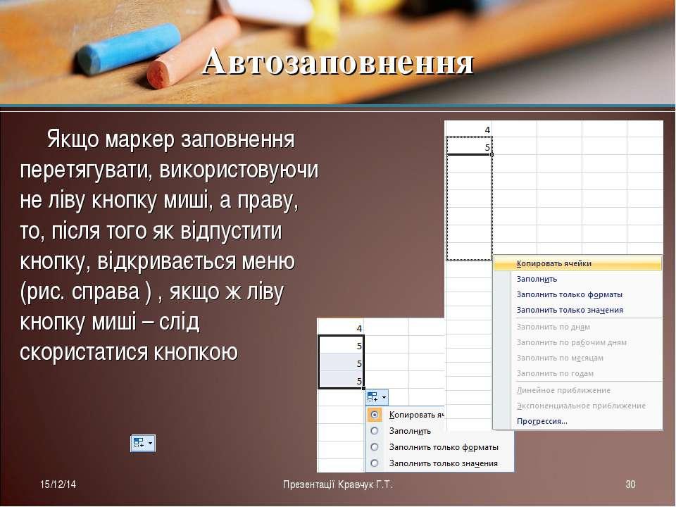 Якщо маркер заповнення перетягувати, використовуючи не ліву кнопку миші, а пр...