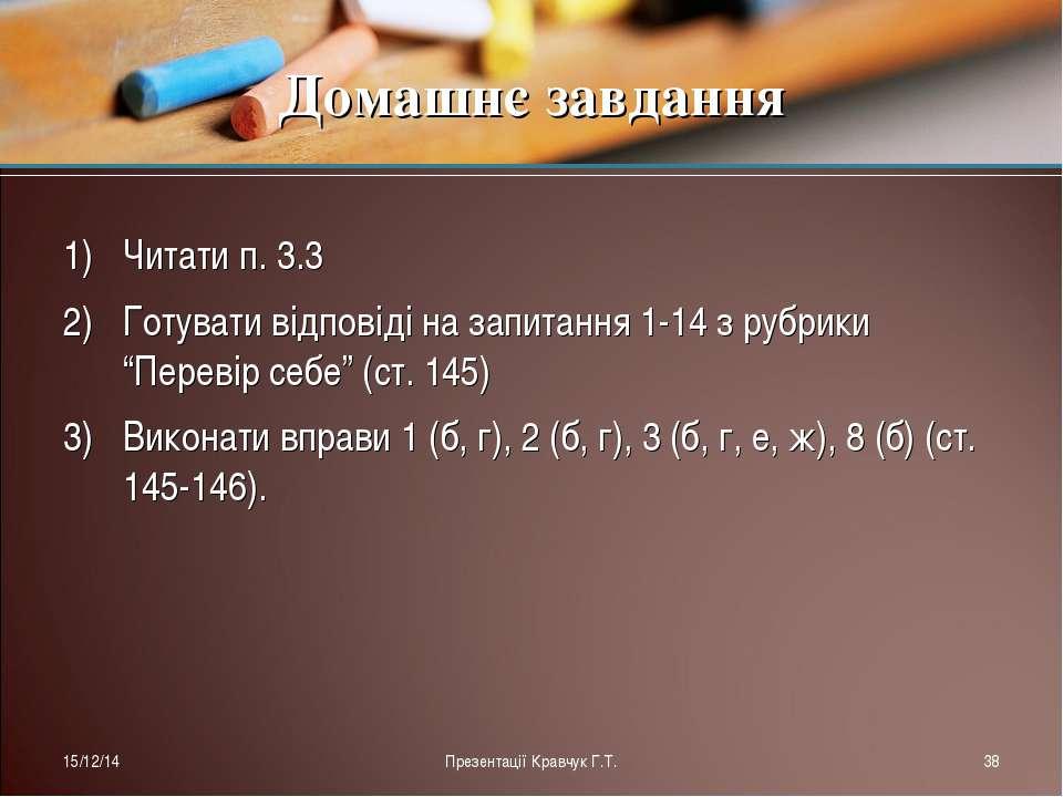 """Читати п. 3.3 Готувати відповіді на запитання 1-14 з рубрики """"Перевір себе"""" (..."""