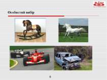 Особистий вибір AIM Copyright © 2005-2008. All Rights Reserved. www.aimarketi...