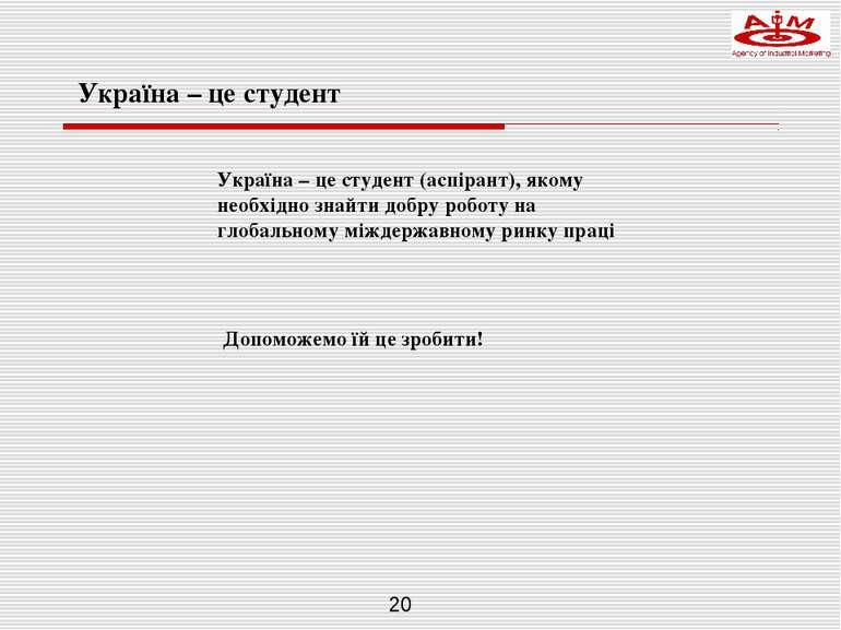 Україна – це студент (аспірант), якому необхідно знайти добру роботу на глоба...