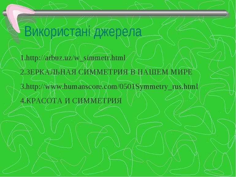 Використані джерела 1.http://arbuz.uz/w_simmetr.html 2.ЗЕРКАЛЬНАЯ СИММЕТРИЯ В...