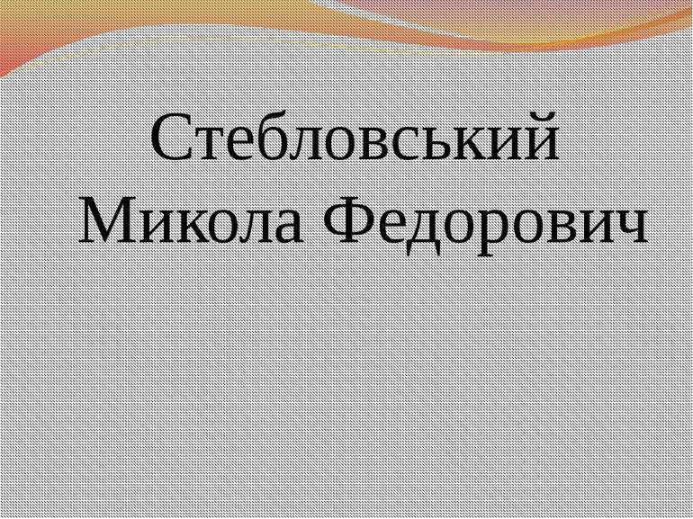 Стебловський Микола Федорович
