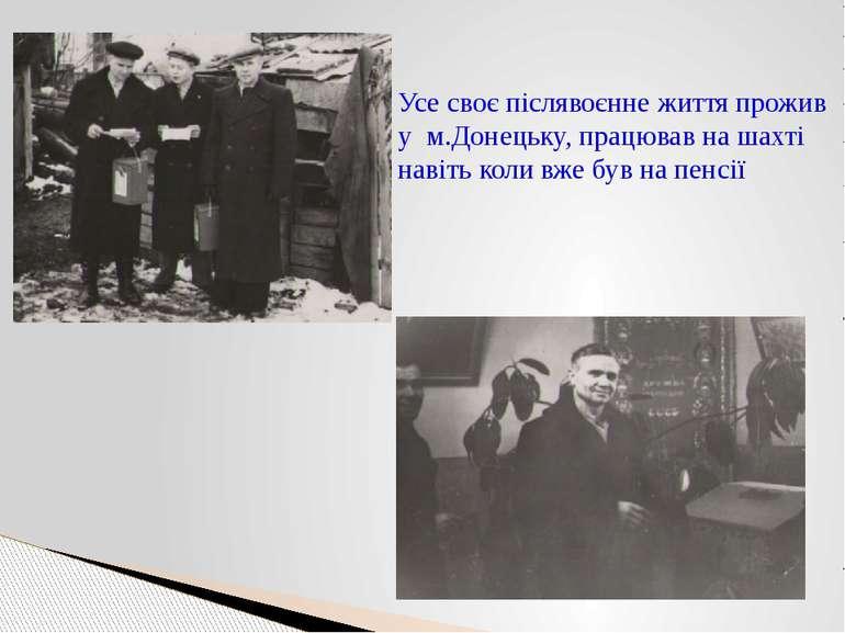 Усе своє післявоєнне життя прожив у м.Донецьку, працював на шахті навіть коли...