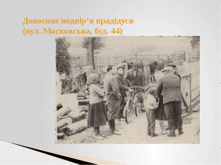 Довоєнне подвір'я прадідуся (вул. Московська, буд. 44)