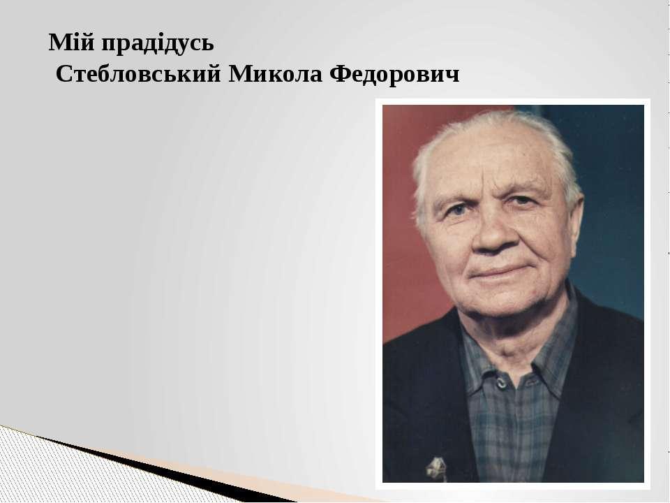 Мій прадідусь Стебловський Микола Федорович