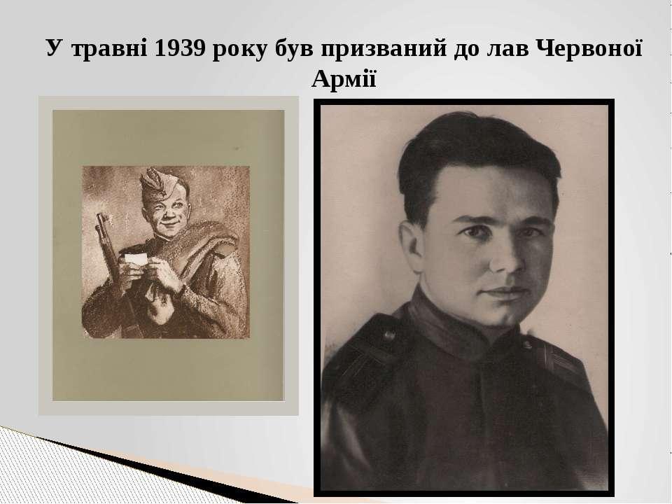 У травні 1939 року був призваний до лав Червоної Армії