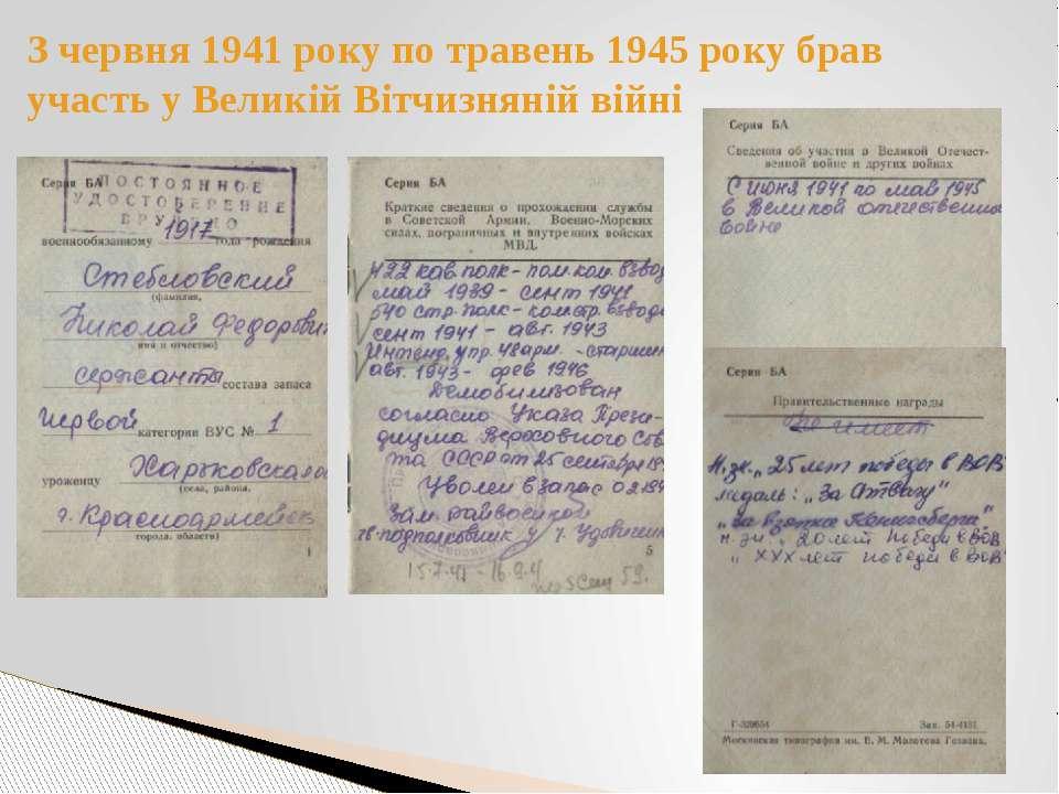 З червня 1941 року по травень 1945 року брав участь у Великій Вітчизняній війні