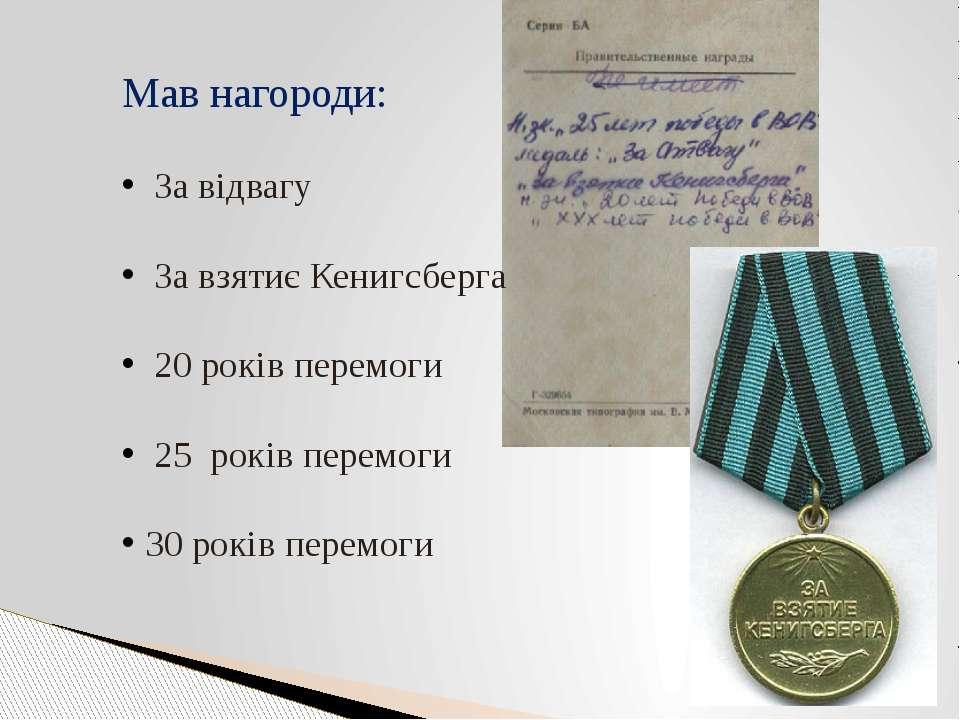 Мав нагороди: За відвагу За взятиє Кенигсберга 20 років перемоги 25 років пер...
