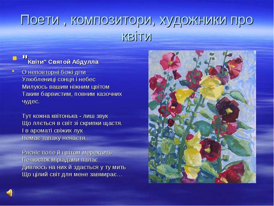 """Поети , композитори, художники про квіти """"Квіти"""" Святой Абдулла О неповторні ..."""