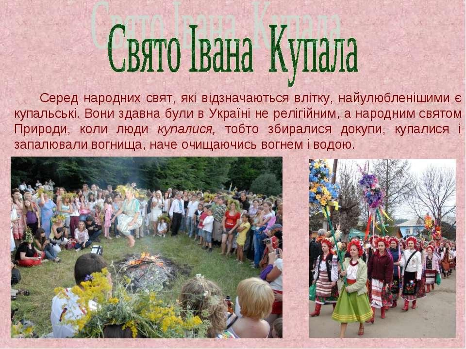 Серед народних свят, які відзначаються влітку, найулюбленішими є купальські. ...