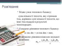 Розв'язання Згідно умов теплового балансу: сума кількості теплоти, яку отрима...