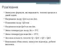 Розв'язання Записуємо формули, які виражають теплові процеси в даній задачі. ...