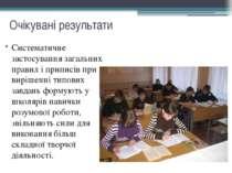 Очікувані результати Систематичне застосування загальних правил і приписів пр...