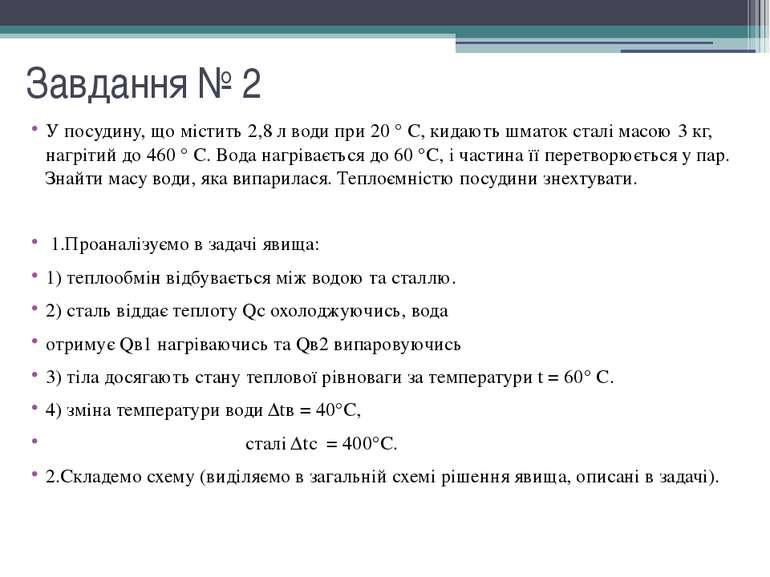 Завдання № 2 У посудину, що містить 2,8 л води при 20 ° С, кидають шматок ста...