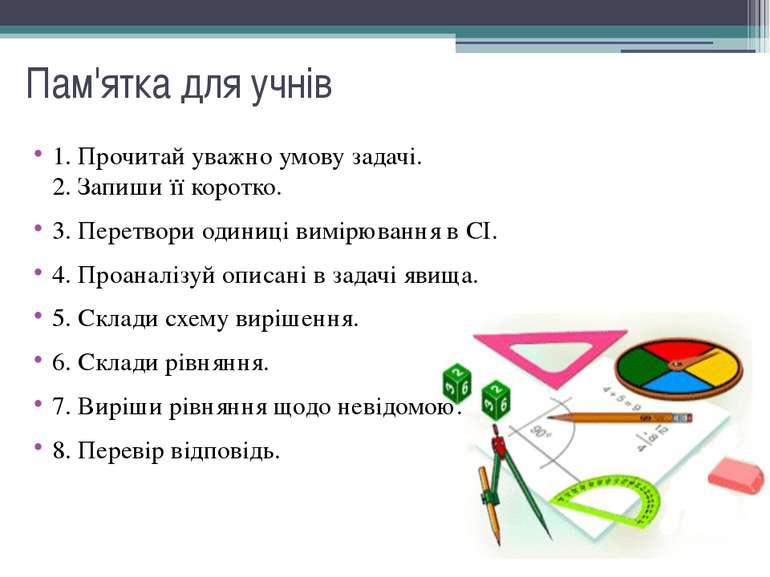 Пам'ятка для учнів 1. Прочитай уважно умову задачі. 2. Запиши її коротко. 3. ...