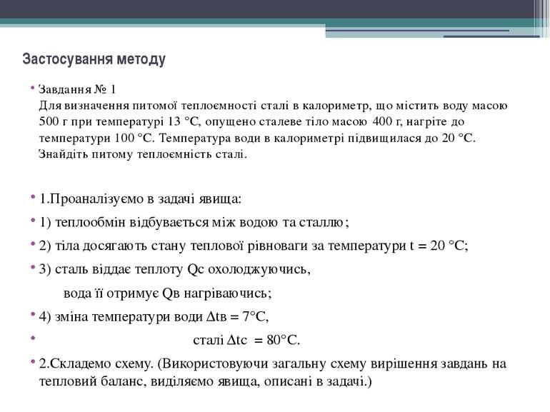 Застосування методу Завдання № 1 Для визначення питомої теплоємності сталі в ...