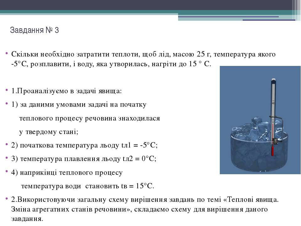Завдання № 3 Скільки необхідно затратити теплоти, щоб лід, масою 25 г, темпер...