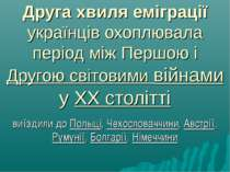 Друга хвиля еміграції українців охоплювала період між Першою і Другою світови...