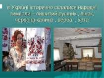 в Україні історично склалися народні символи – вишитий рушник , вінок, червон...