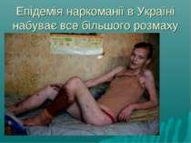 Епідемія наркоманії в Україні набуває все більшого розмаху