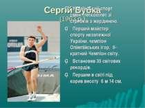 Сергій Бубка (1963 р.) ▪ Український спорт смен -легкоатлет зі стрибків з жер...