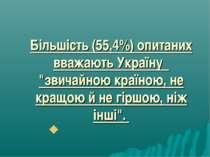 """Більшість (55,4%) опитаних вважають Україну """"звичайною країною, не кращою й н..."""