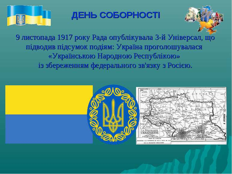 ДЕНЬ СОБОРНОСТІ 9 листопада 1917 року Рада опублікувала3-й Універсал, що під...