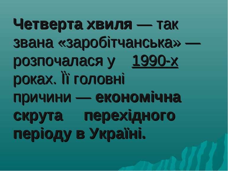Четверта хвиля— так звана «заробітчанська»— розпочалася у 1990-х роках. Її ...